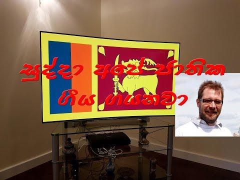 සුද්දා අපේ ජාතික ගීය ගයනවා :: Foreigner sings Sri Lankan National Anthem