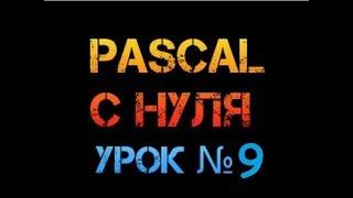 урок 9. Паскаль с нуля. Генератор случайных чисел. Random