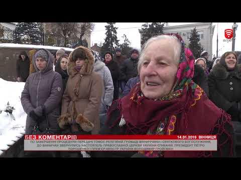 Телеканал ВІТА - БЕЗ КОМЕНТАРІВ: Телеканал ВІТА - БЕЗ КОМЕНТАРІВ 2019-01-14_2