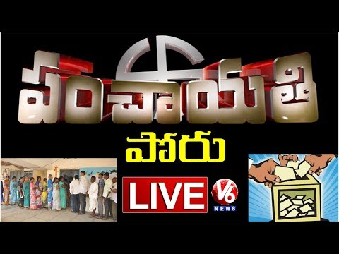 Panchayat Elections LIVE  | First Phase Elections | V6 News