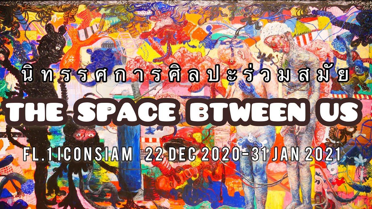 นิทรรศการศิลปะร่วมสมัย The Space Between Us