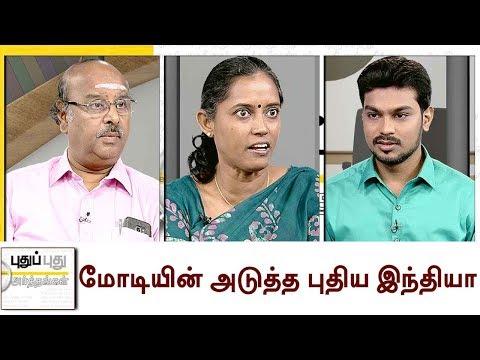 Puthu Puthu Arthangal: மோடியின் அடுத்த புதிய இந்தியா | 08/10/2017 | Puthiyathalaimurai TV