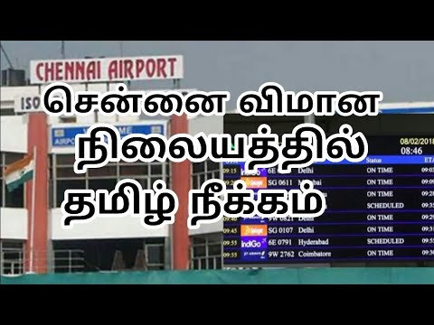Tamil language has been removed from Chennai airport