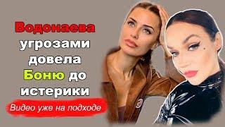 Водонаева угрозами довела Боню до истерики / Видео уже на подходе