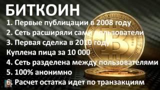 Биткоин.  Все что нужно знать об этой криптовалюте. Урок 5