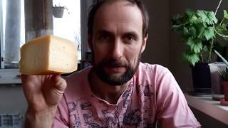 Мы сыроеды! Пробуем сыр Гауда, Манчего 🧀 созревание 4 месяца
