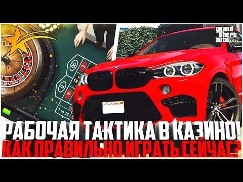 ПРОВЕРЯЮ РАБОЧУЮ ТАКТИКУ В НОВОМ КАЗИНО! КАК ЭТО РАБОТАЕТ? - GTA 5 RP | Downtown/Strawberry/Vinewood
