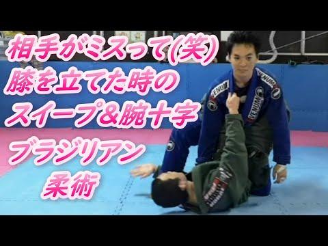 相手がミスって膝を立てた時のスイープ & 腕十字 #ブラジリアン柔術 #BJJ  #腕十字