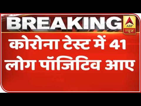 Delhi: 41 People Living In The Same Building Test Positive For Corona | ABP News