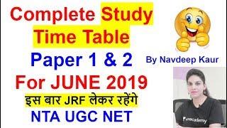 NTA UGC NET || Study Time Table Paper 1 & 2 || JUNE 2019 || इस बार JRF लेकर रहेंगे