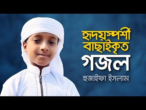 Hujaifa Islam Kalarab Best Islamic Song হৃদয়স্পর্শী বাছাইকৃত সেরা গজল