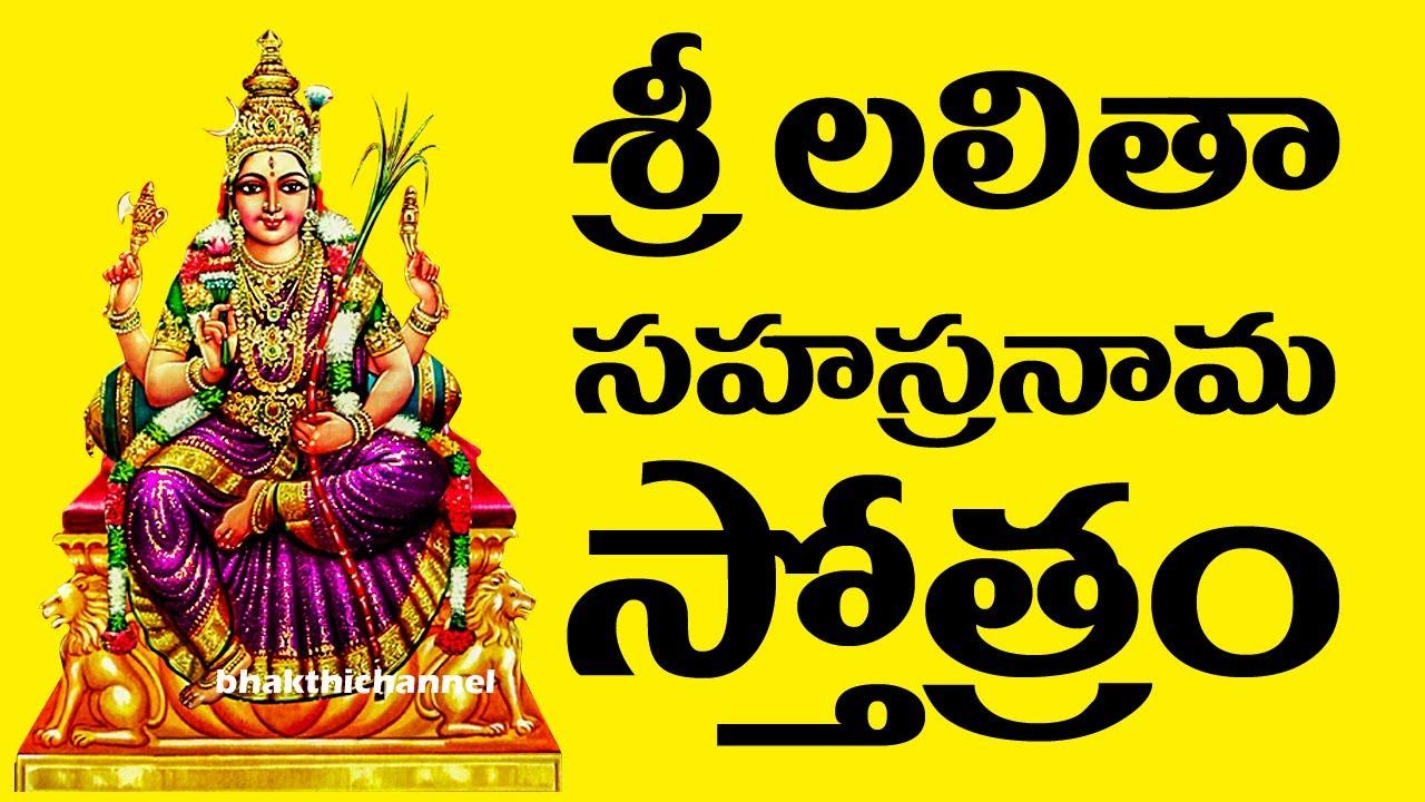 Lalitha Sahasranamam Telugu Mp3