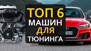 ТОП6 машин для тюнинга | по версии Sprintech