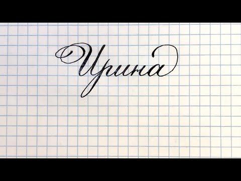 Имя Ирина, как красиво написать.
