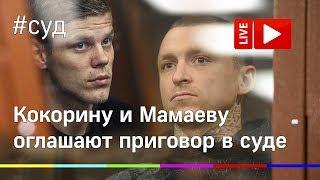 Кокорин и Мамаев доставлены в суд на оглашение приговора. Прямая трансляция