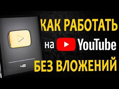 Как создать канал на YouTube правильно   Реально ли раскрутить канал бесплатно?