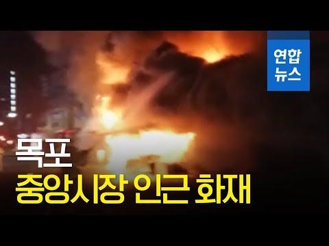 목포 중앙시장 인근 화재…점포 16개 불에 타 / 연합뉴스 (Yonhapnews)