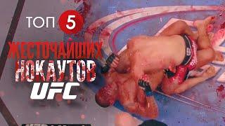 ЖЕСТОЧАЙШИЕ НОКАУТЫ В UFC