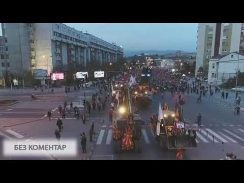 За заедничка Македонија - Дрон 24.3.2017