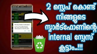 Increase Your Internal Storage in Just 2 Steps Malayalam