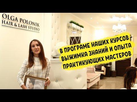 НАРАЩИВАНИЯ ВОЛОС ОБУЧЕНИЕ, курсы наращивания волос Москва.