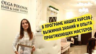 Обучение наращиванию волос (видео-отзыв) (Olga Polonik studio)