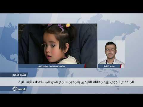 المنخفض الجوي يزيد معاناة النازحين في مع نقص المساعدات الإنسانية - سوريا  - 20:53-2019 / 3 / 15