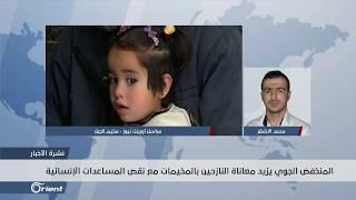 المنخفض الجوي يزيد معاناة النازحين في مع نقص المساعدات الإنسانية - سوريا
