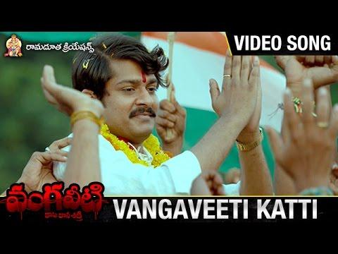 RGV Vangaveeti Songs | Vangaveeti Katti...