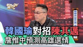 【精華版】韓國瑜對招陳其邁  詹惟中神預測高雄選情