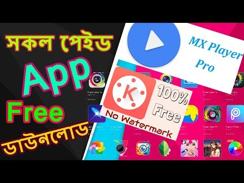 Play Store থেকে পেইড App ফ্রী Download Paid App For Free Legally From Play Store |tech Bangla Area