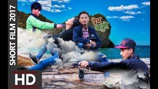 Prem Adhuro || प्रेम अधुरो || Nepali Short Movie 2017