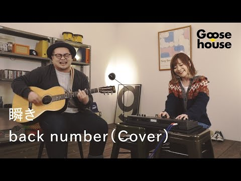 瞬き/back number(Cover)