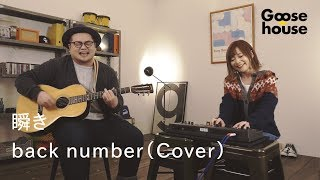瞬き back number Cover