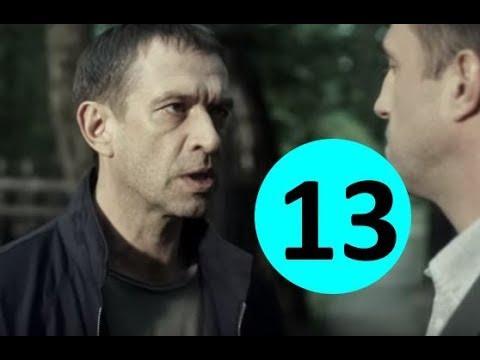 Родина 6 сезон 13 серия смотреть онлайн