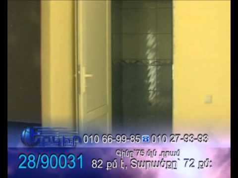 Yerkir Real Estate - commercial property for sale - Yerevan - Arabkir