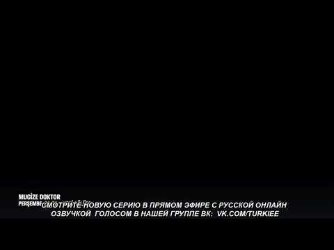 Сериал: Чудо Доктор 5 серия, фрагмент#2😍 Русская озвучка