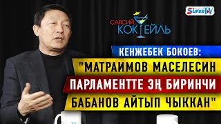 #САЯСИЙ_КОКТЕЙЛЬ Кенжебек Бокоев: \