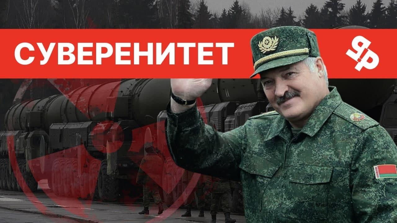 Лукашенко продаст Путину Суверенитет или вернёт ядерное оружие в Беларусь