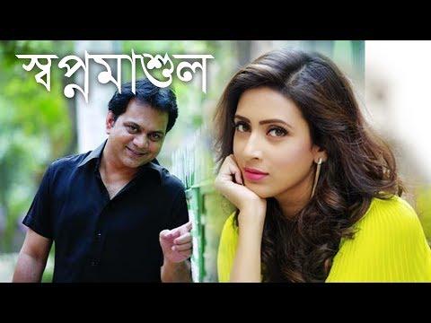Shopnomasul   Bangla Romantic Drama   Bidda Sinha Mim   Mir Sabbir   Shahidujjaman Selim