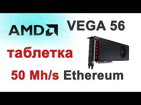 50 Mh\s на Ethereum на AMD RX VEGA 56, таблетка, майнинг