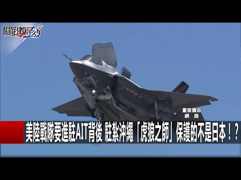 美陸戰隊要進駐AIT背後 駐紮沖繩「虎狼之師」保護的不是日本!? 關鍵時刻 20170216-4 朱學恒 馬西屏