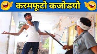 देसी कजोड़ और बापडो मास्टर / Teacher Vs Student जोरदार मारवाड़ी हरियाणवी कॉमेडी || #Marwadi masti