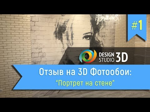 """Отзыв на 3D фотообои """"Портрет на стене"""""""