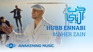 Maher Zain - Hubb Ennabi (Official Music Video) ماهر زين - حب النبي