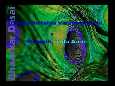 Shapath Tula Aahe - Arun Date Karaoke