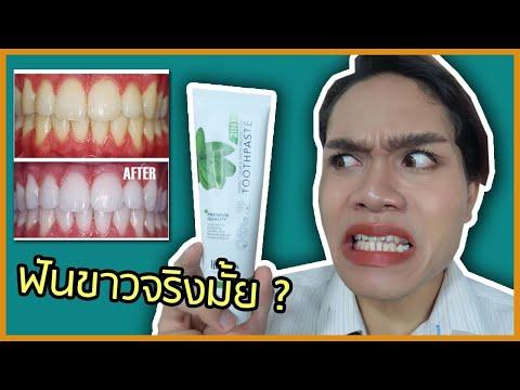 พิสูจน์ 7 วัน ยาสีฟันแฮวอน ฟันขาว ลดกลิ่นปาก ขจัดหินปูน ลดฟันผุ จริงมั้ย ?   ฟาอัลสุดติ่ง