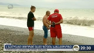 4 ბალიანი შტორმი შავი ზღვის სანაპიროზე