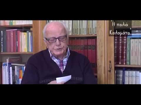 Η ΠΑΛΙΑ ΚΑΛΑΜΑΤΑ - 1ος Κύκλος Επεισόδιο 1 - Φραγκόλιμνα