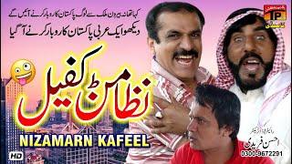 Nizamanr Kafeel | Akam Nizami | TP Comedy